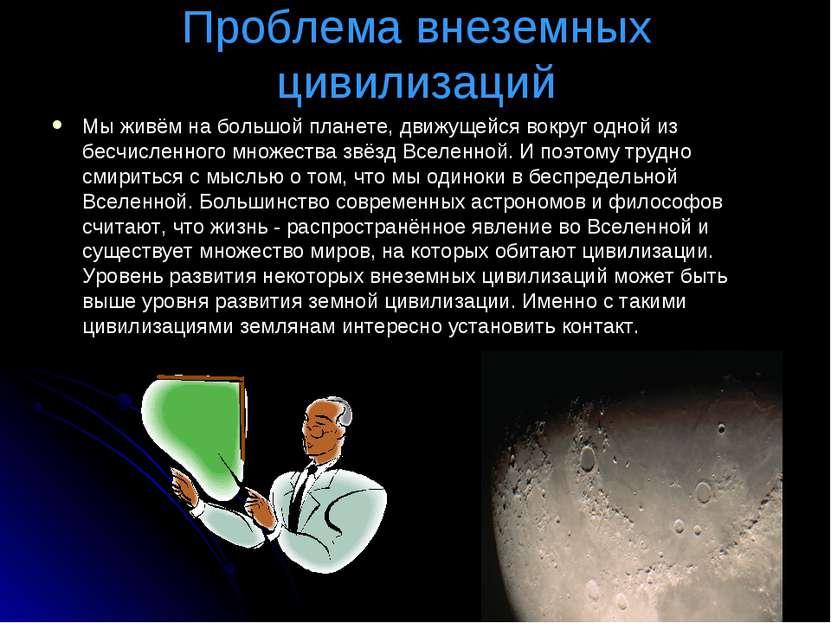 Проблема внеземных цивилизаций Мы живём на большой планете, движущейся вокруг...