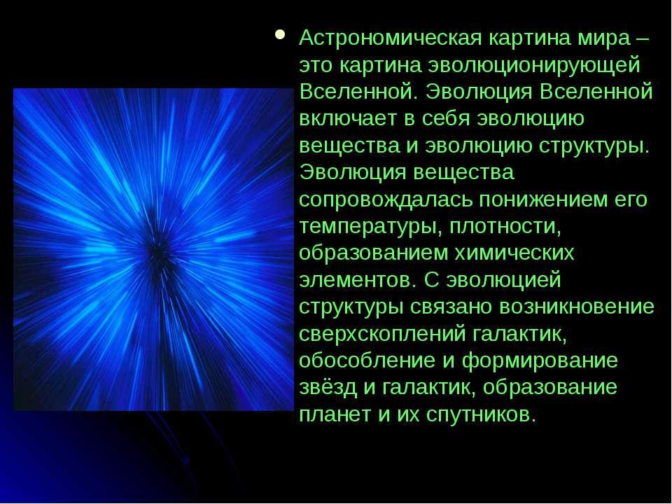 Астрономическая картина мира –это картина эволюционирующей Вселенной. Эволюци...