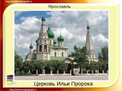 Ярославль Церковь Ильи Пророка