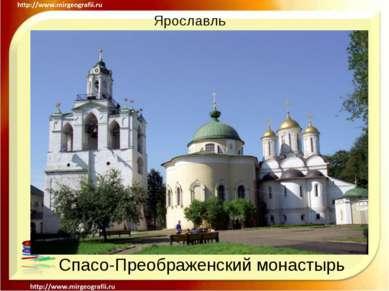 Ярославль Спасо-Преображенский монастырь