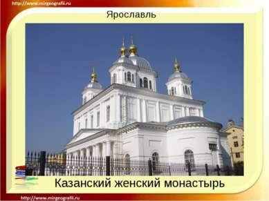 Ярославль Казанский женский монастырь