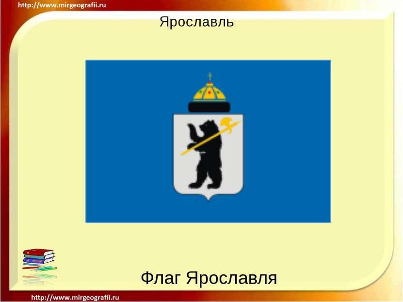 Ярославль Флаг Ярославля