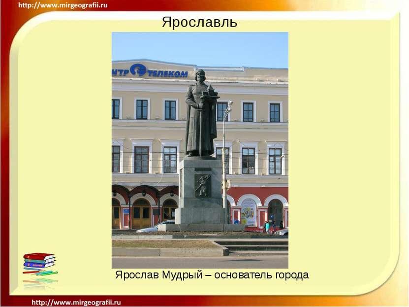Ярославль Ярослав Мудрый – основатель города