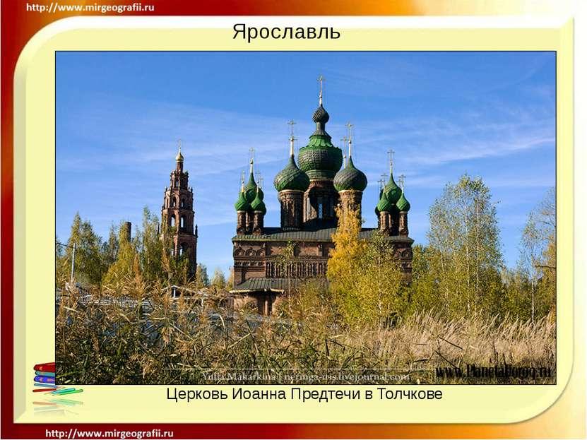 Ярославль Церковь Иоанна Предтечи в Толчкове