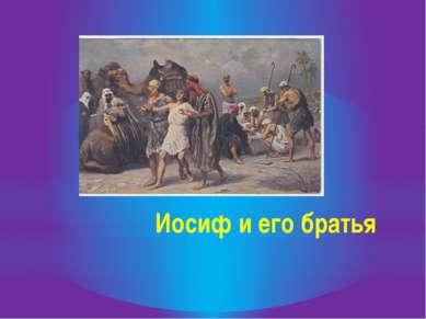 Иосиф и его братья