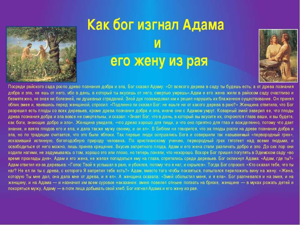Как бог изгнал Адама и его жену из рая Посреди райского сада росло древо позн...