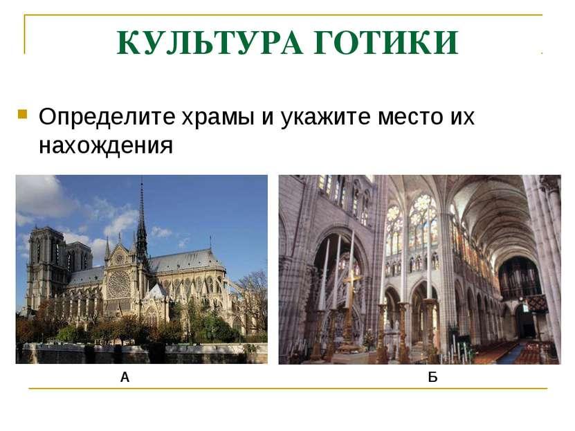 КУЛЬТУРА ГОТИКИ Определите храмы и укажите место их нахождения А Б