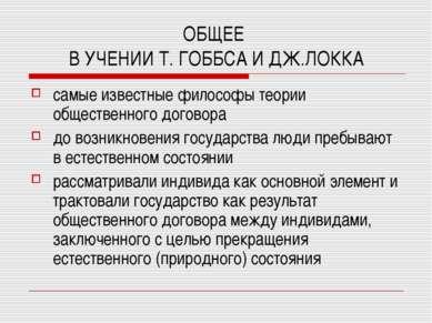ОБЩЕЕ В УЧЕНИИ Т. ГОББСА И ДЖ.ЛОККА самые известные философы теории обществен...