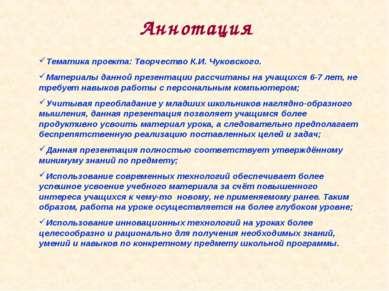 Аннотация Тематика проекта: Творчество К.И. Чуковского. Материалы данной през...