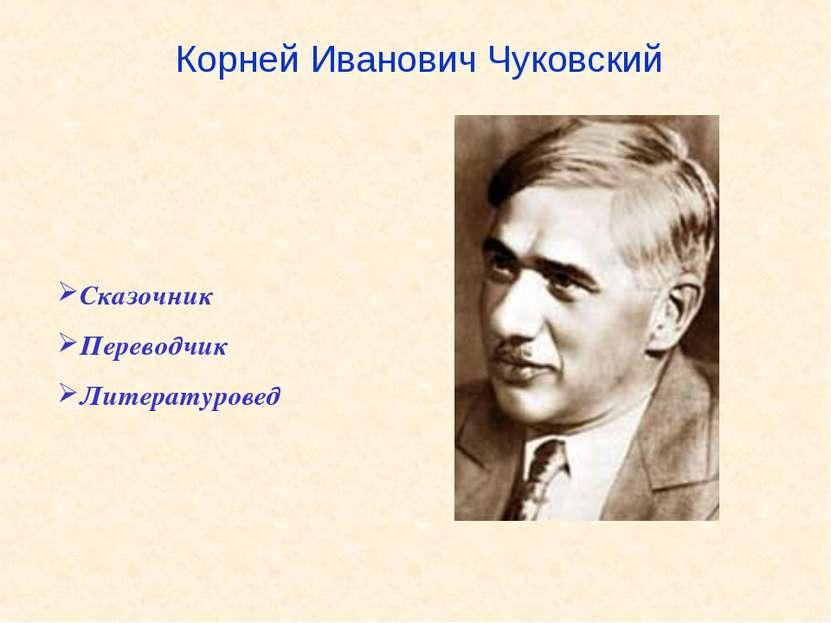 Корней Иванович Чуковский Сказочник Переводчик Литературовед