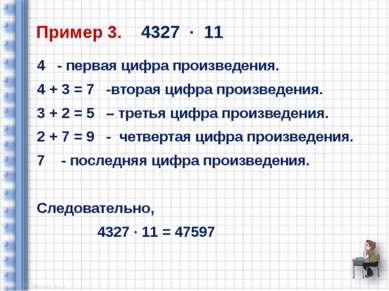 Пример 3. 4327 ∙ 11 4 - первая цифра произведения. 4 + 3 = 7 -вторая цифра пр...