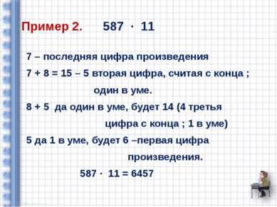 Пример 2. 587 ∙ 11 7 – последняя цифра произведения 7 + 8 = 15 – 5 вторая циф...