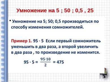 Умножение на 5 ; 50 ; 0,5 , 25