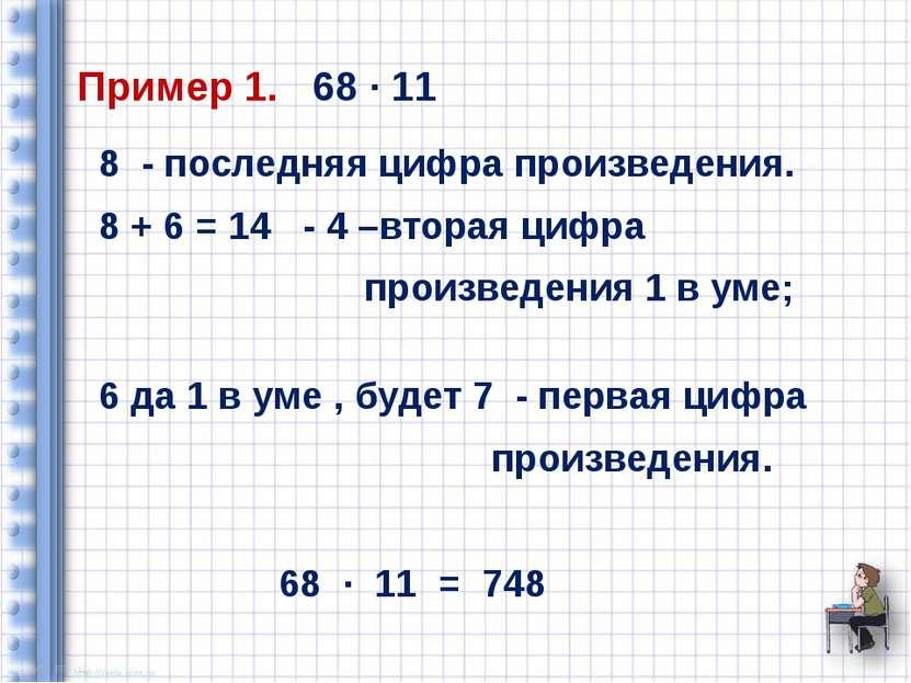 Пример 1. 68 ∙ 11 8 - последняя цифра произведения. 8 + 6 = 14 - 4 –вторая ци...