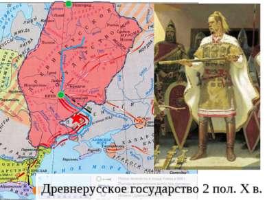 Древнерусское государство 2 пол. X в.