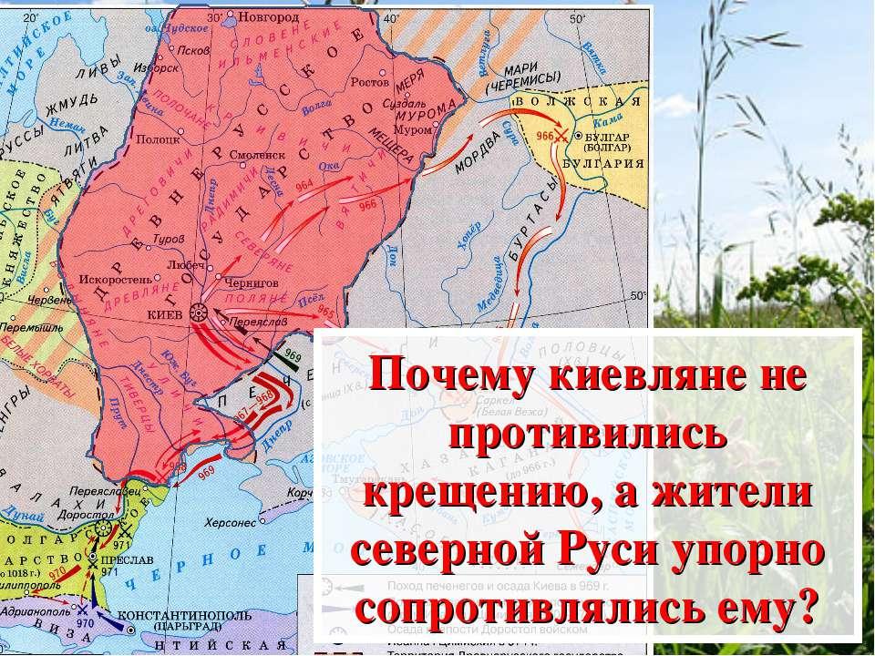 Почему киевляне не противились крещению, а жители северной Руси упорно сопрот...
