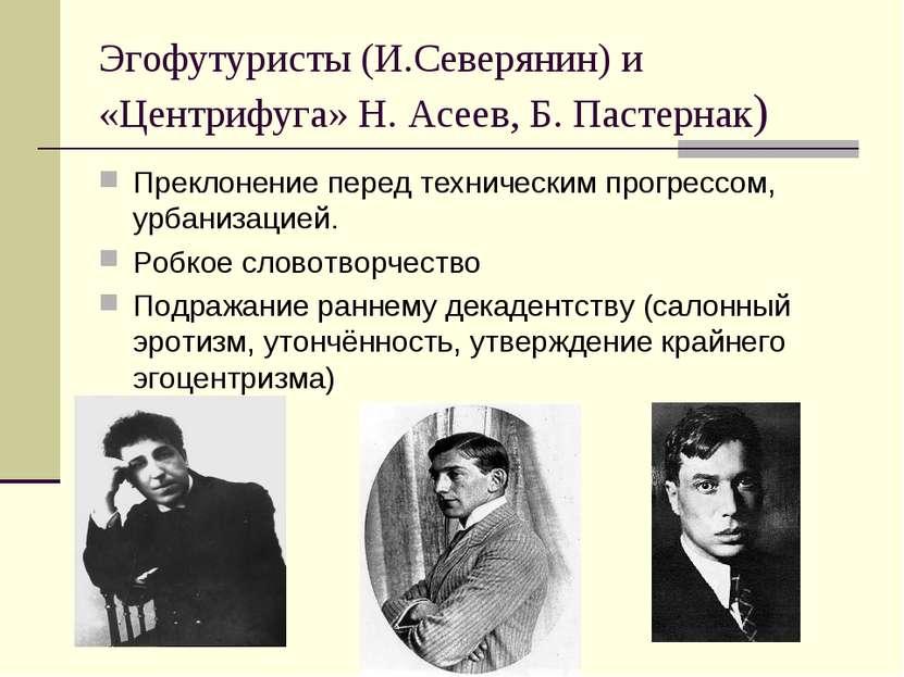 Эгофутуристы (И.Северянин) и «Центрифуга» Н. Асеев, Б. Пастернак) Преклонение...