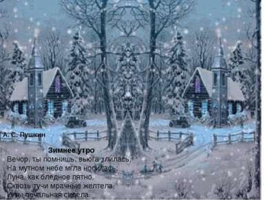Зимнее утро Вечор, ты помнишь, вьюга злилась, На мутном небе мгла носилась; Л...