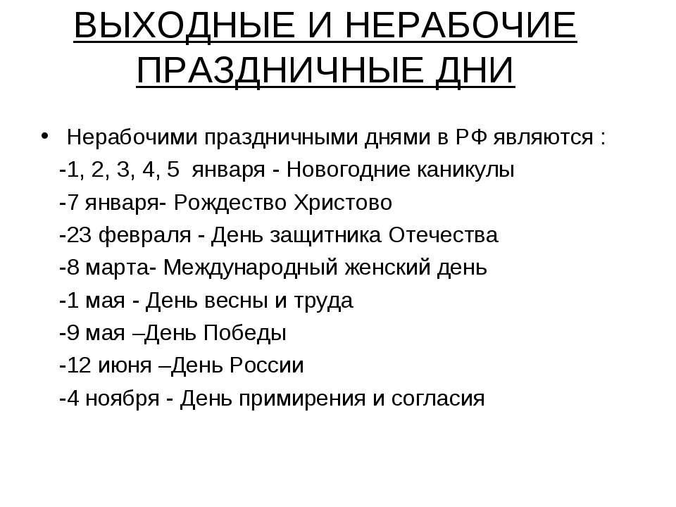 ВЫХОДНЫЕ И НЕРАБОЧИЕ ПРАЗДНИЧНЫЕ ДНИ Нерабочими праздничными днями в РФ являю...