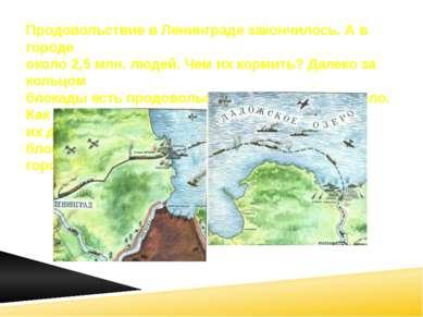 Продовольствие в Ленинграде закончилось. А в городе около 2,5 млн. людей. Чем...