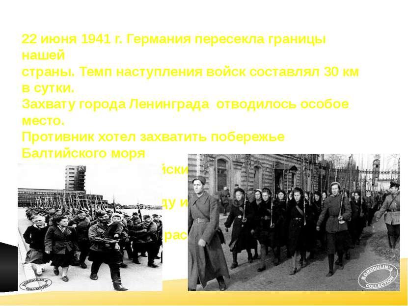 22 июня 1941 г. Германия пересекла границы нашей страны. Темп наступления вой...