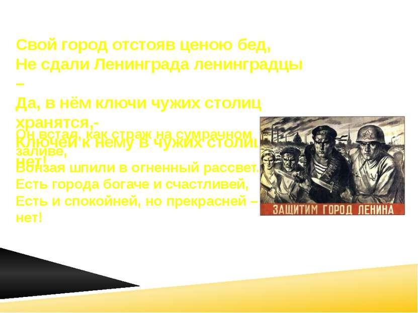 Свой город отстояв ценою бед, Не сдали Ленинграда ленинградцы – Да, в нём клю...