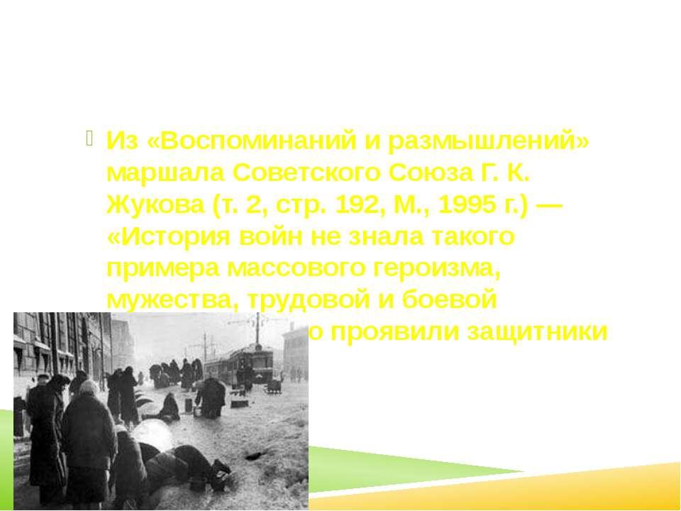 Из «Воспоминаний и размышлений» маршала Советского Союза Г. К. Жукова (т. 2, ...