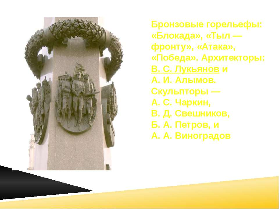 Бронзовые горельефы: «Блокада», «Тыл — фронту», «Атака», «Победа». Архитектор...