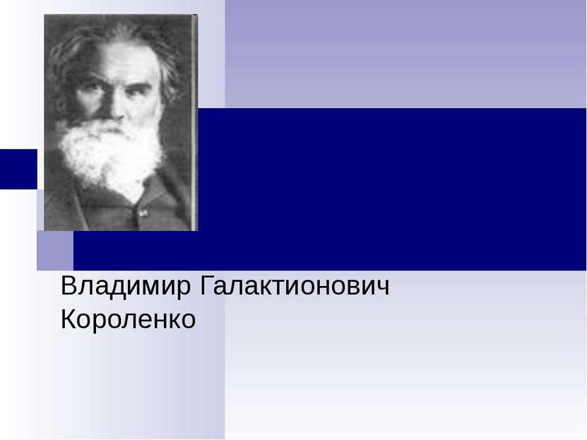 Владимир Галактионович Короленко
