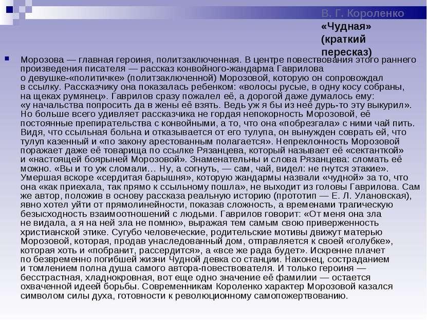 В. Г. Короленко «Чудная» (краткий пересказ) Морозова— главная героиня, полит...