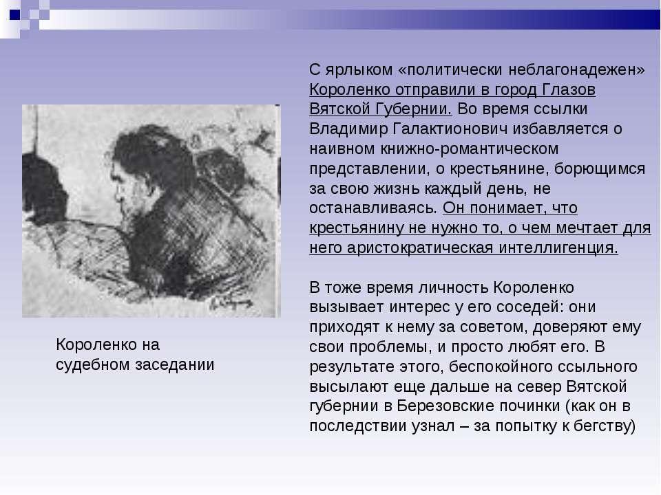 С ярлыком «политически неблагонадежен» Короленко отправили в город Глазов Вят...