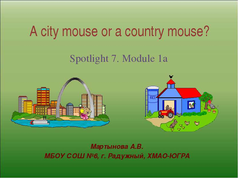 A city mouse or a country mouse? Spotlight 7. Module 1a Мартынова А.В. МБОУ С...
