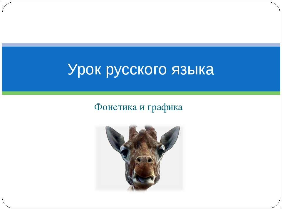 Фонетика и графика Урок русского языка
