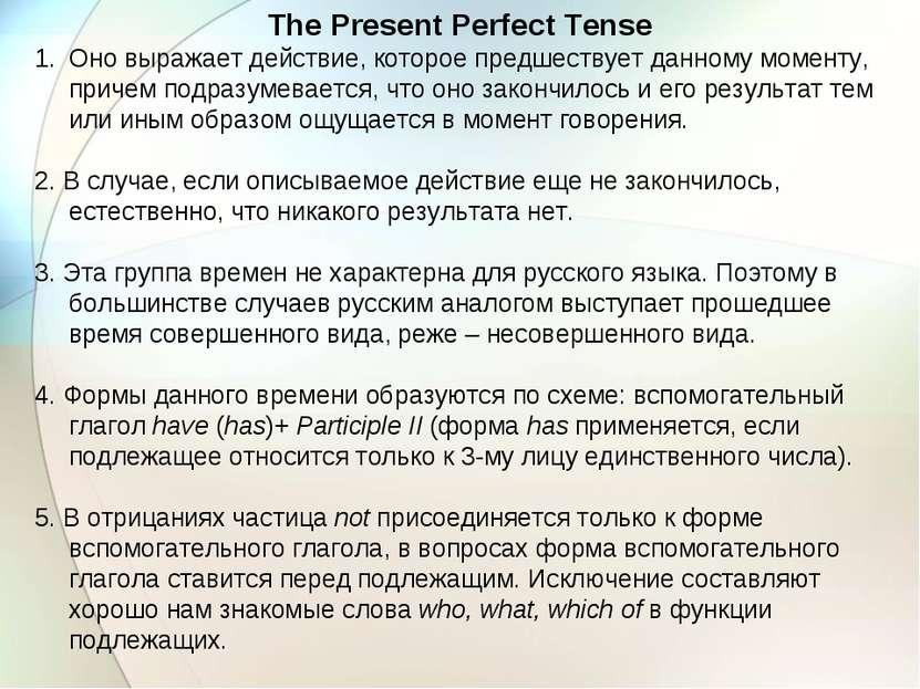 The Present Perfect Tense Оно выражает действие, которое предшествует данному...