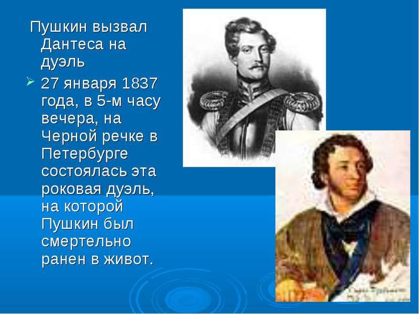 Пушкин вызвал Дантеса на дуэль 27 января 1837 года, в 5-м часу вечера, на Чер...