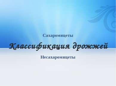 Классификация дрожжей Сахаромицеты Несахаромицеты Образец заголовка
