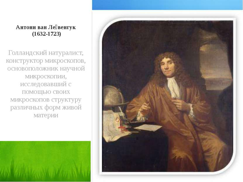 Антони ван Ле венгук (1632-1723) Голландский натуралист, конструктор микроско...