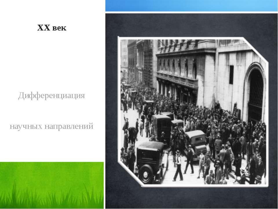 XX век Дифференциация научных направлений