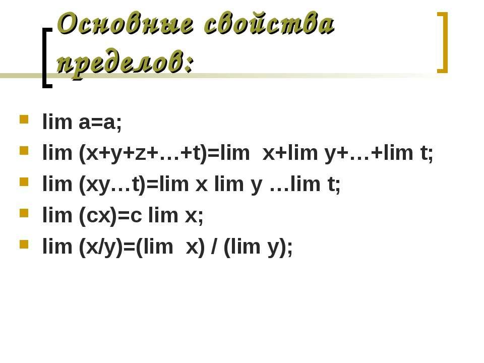 Основные свойства пределов: lim a=a; lim (x+y+z+…+t)=lim x+lim y+…+lim t; lim...