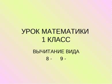 УРОК МАТЕМАТИКИ 1 КЛАСС ВЫЧИТАНИЕ ВИДА 8 - 9 -