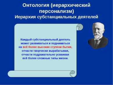 Онтология (иерархический персонализм) Иерархия субстанциальных деятелей Кажды...