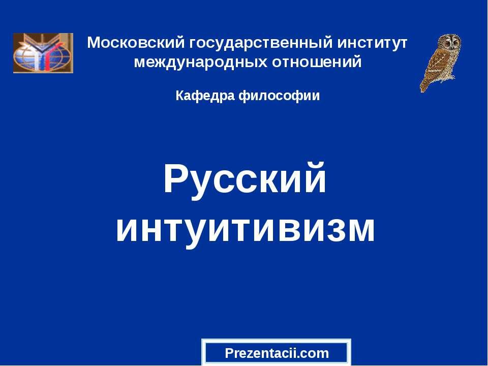 Русский интуитивизм Московский государственный институт международных отношен...