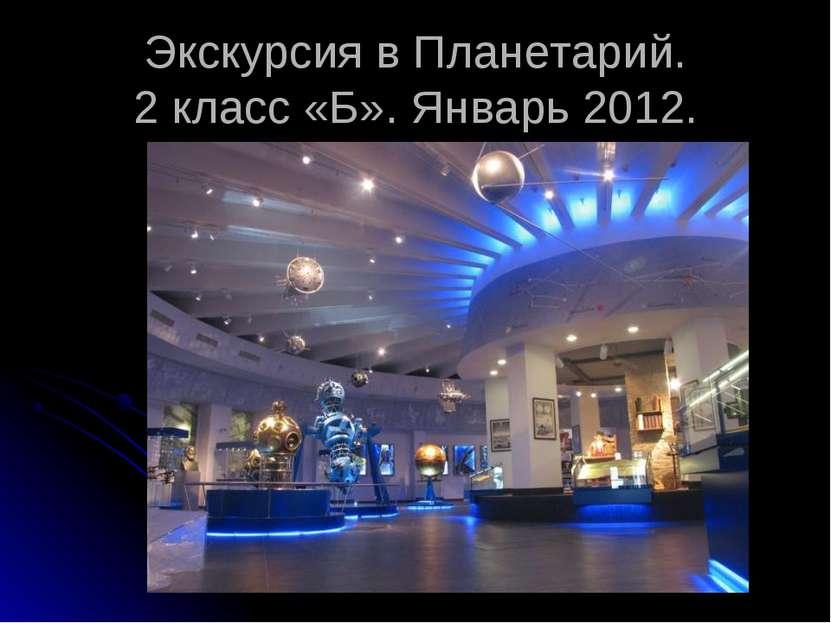 Экскурсия в Планетарий. 2 класс «Б». Январь 2012.