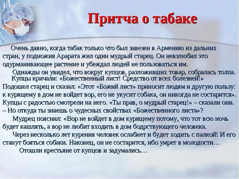 Притча о табаке Очень давно, когда табак только что был завезен в Армению из ...