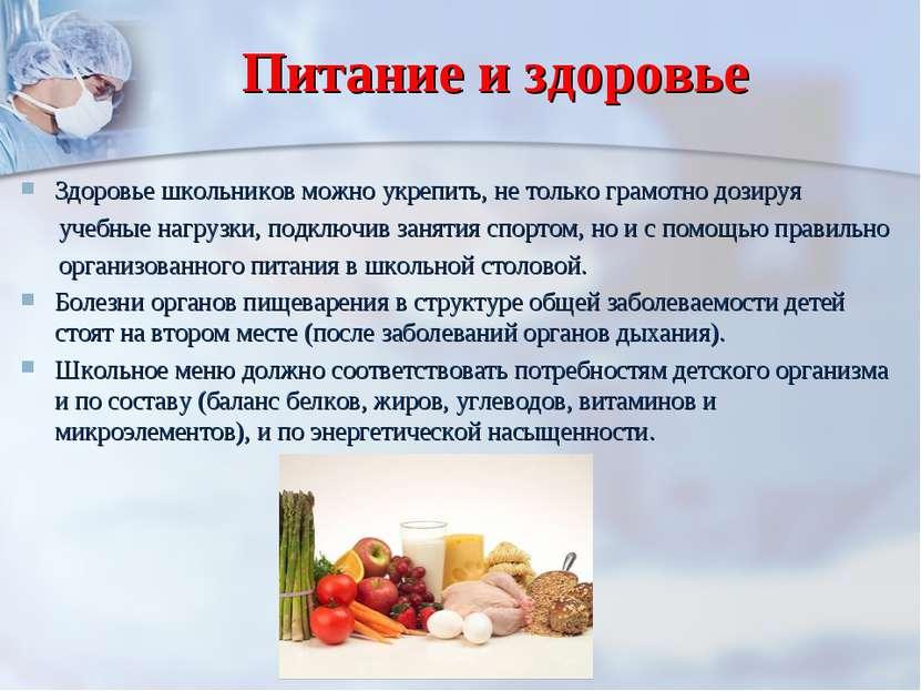 Питание и здоровье Здоровье школьников можно укрепить, не только грамотно доз...