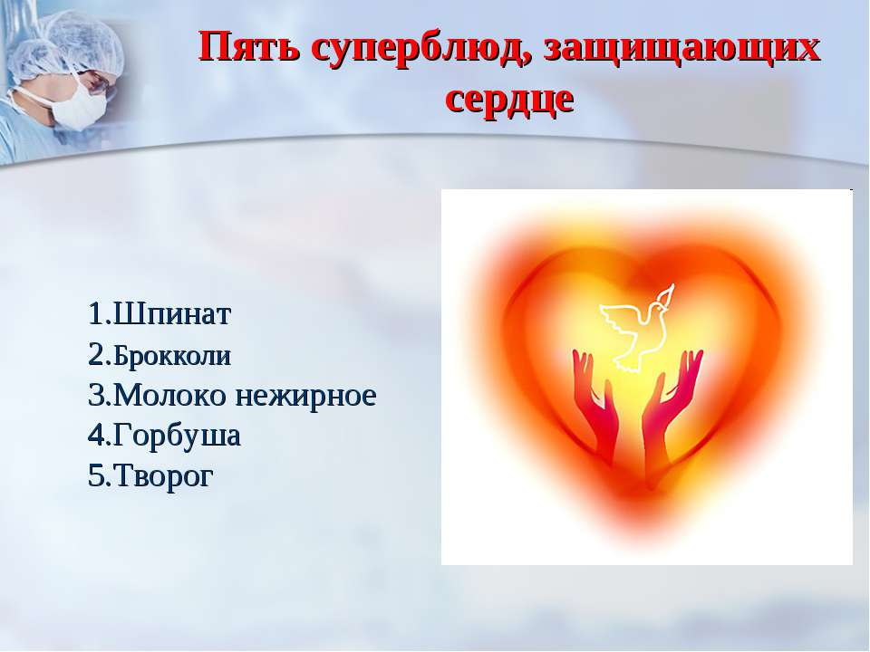 Пять суперблюд, защищающих сердце 1.Шпинат 2.Брокколи 3.Молоко нежирное 4.Гор...