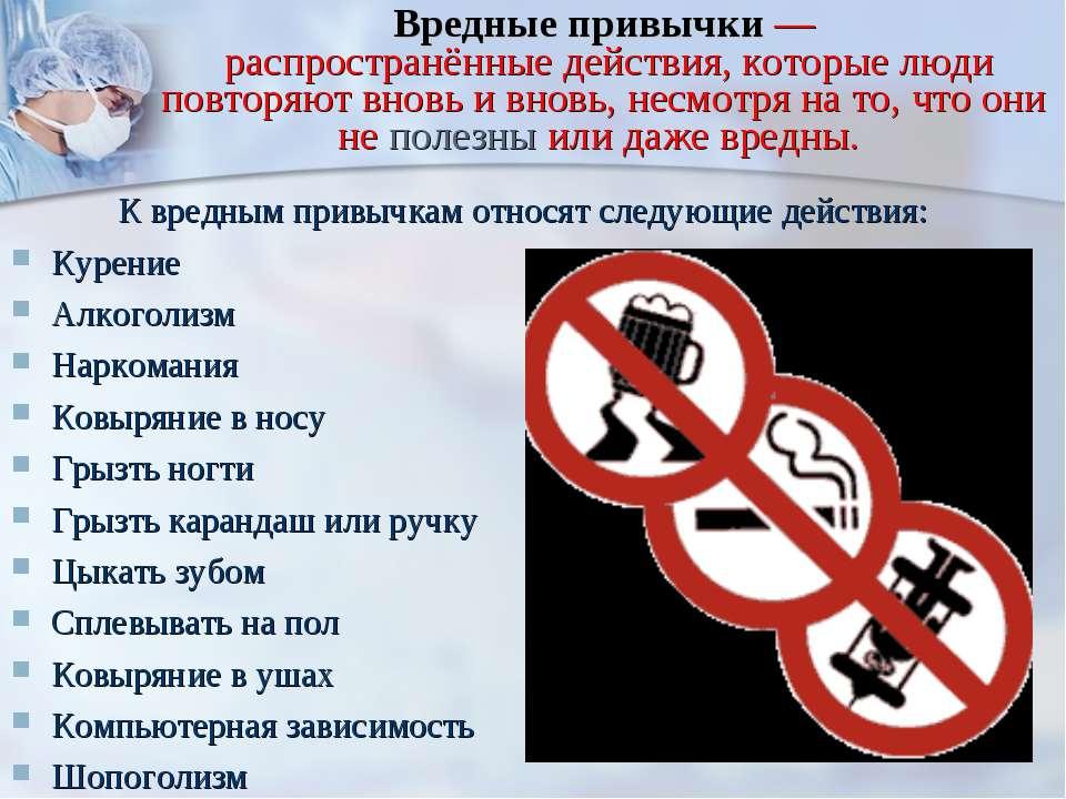 Пьянство алкоголизм и курение их последствия
