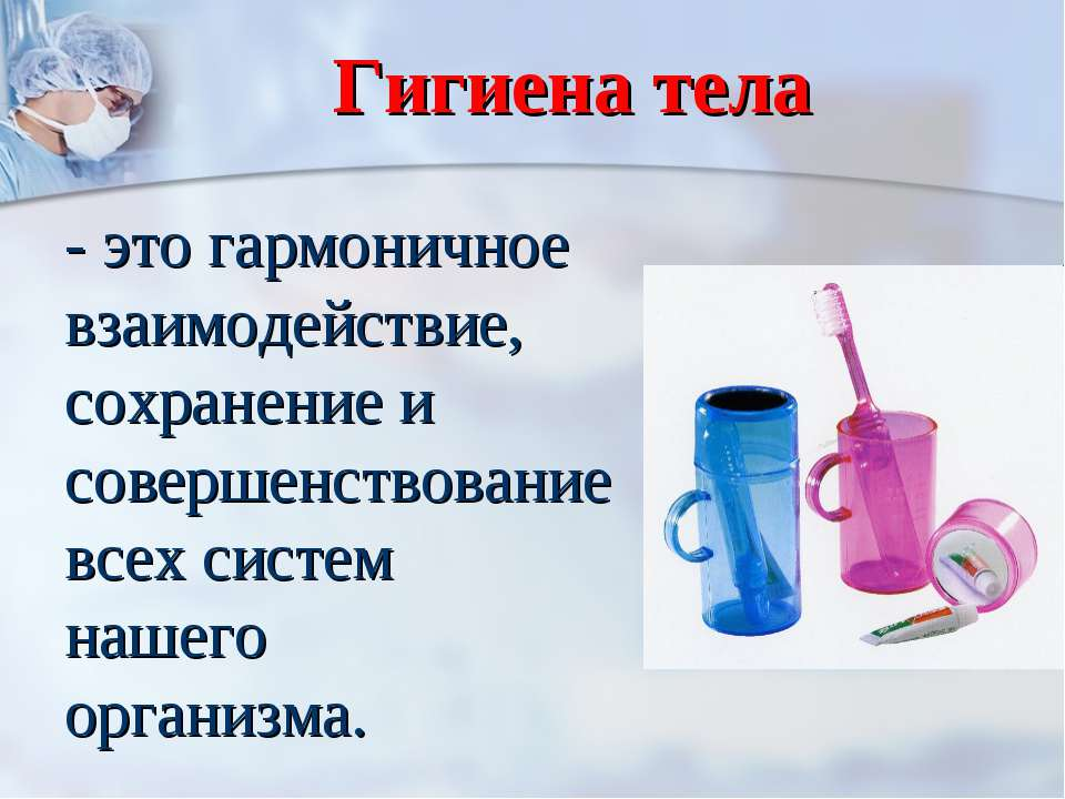 Гигиена тела - это гармоничное взаимодействие, сохранение и совершенствование...