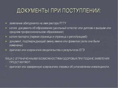 ДОКУМЕНТЫ ПРИ ПОСТУПЛЕНИИ: заявление абитуриента на имя ректора РГГУ копия д...