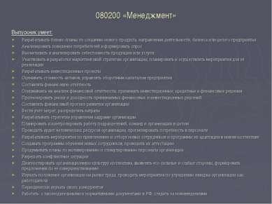 080200 «Менеджмент» Выпускник умеет: Разрабатывать бизнес-планы по созданию н...